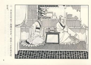 推荐上海美术出版社的《中国成语连环画》