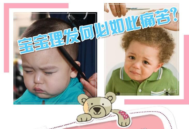 宝宝理发时的痛苦表情