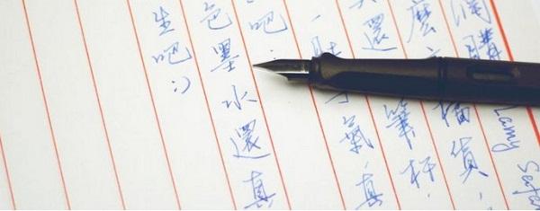 钢笔字比较有感觉
