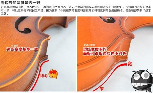 小提琴的边线