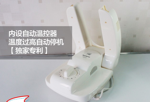 实用小家电-鞋子烘干器