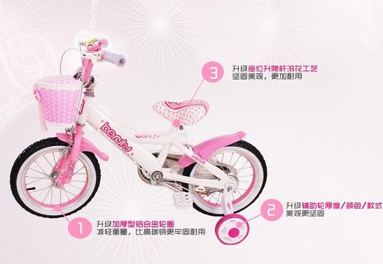贝嘉琦公主自行车