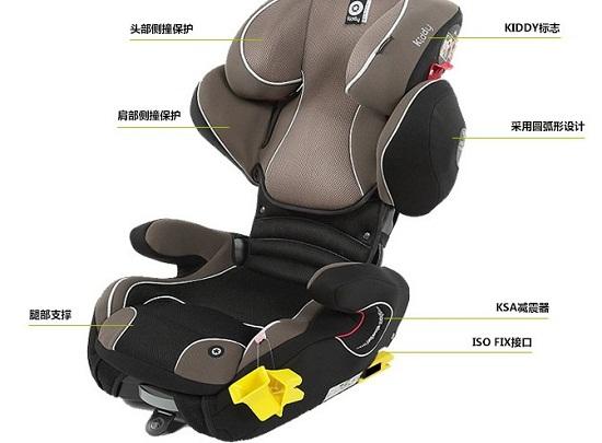 kiddy领航者儿童安全座椅