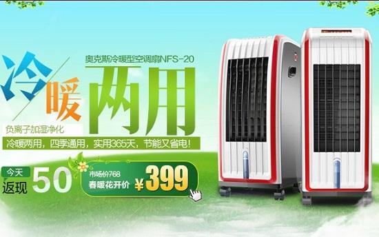 如何选购空调扇