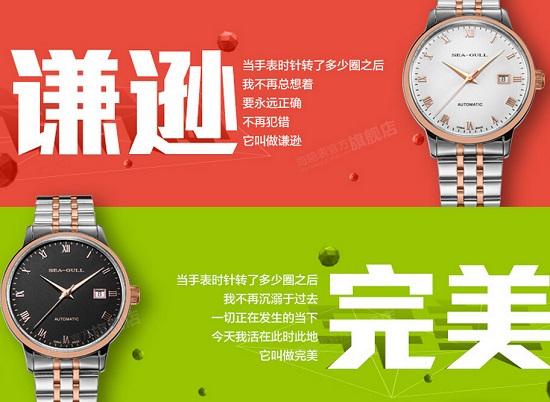 手表与价值观