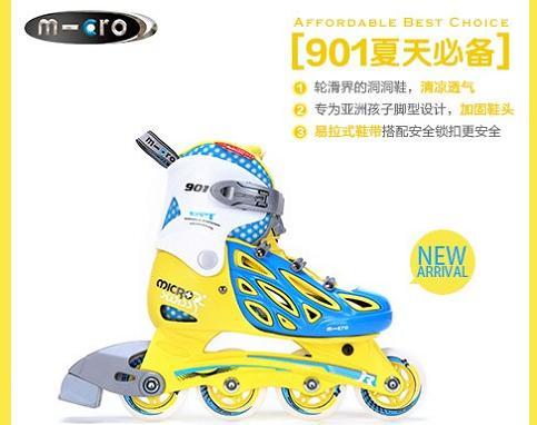 米高901童轮滑鞋
