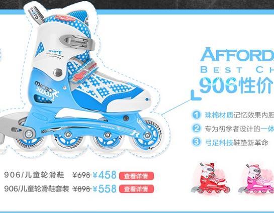 米高906儿童轮滑鞋