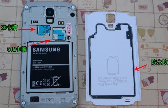 三星S4 Active三防手机