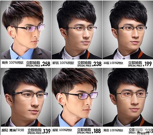 网上配眼镜靠谱吗