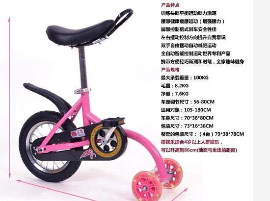 摆摆乐自行车