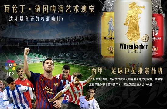 瓦伦丁的品牌设计(14年摊上西班牙足球略显点背)