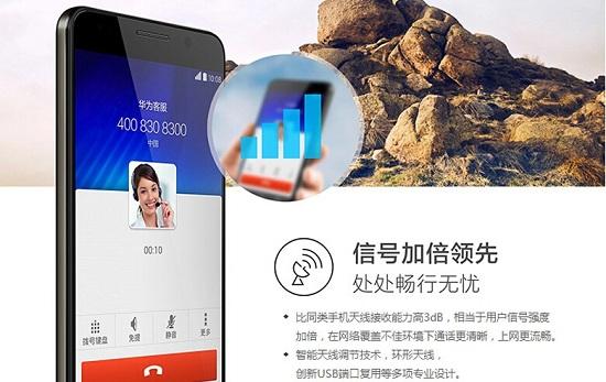 荣耀6网络信号优势