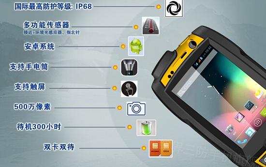 朗界G200三防手机