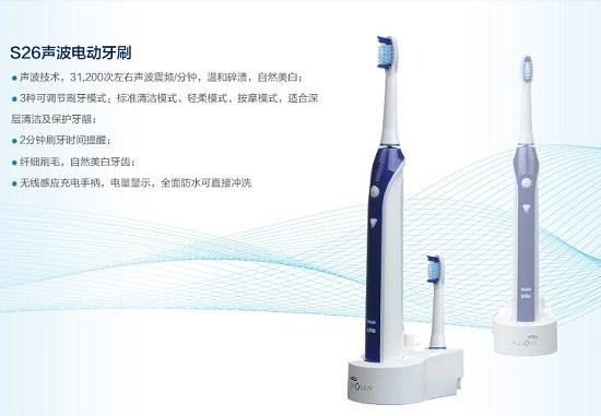欧乐B S26电动牙刷