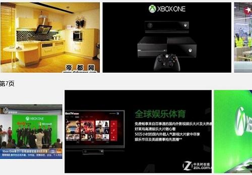 XBOX ONE电视功能探究
