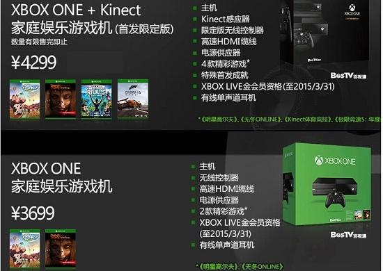 xbox one国行版售价