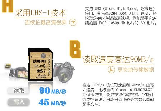 最快的SD卡-金士顿高速microSDHC/SDXC UHS-I存储卡