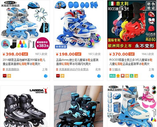 网上购买轮滑鞋的注意事项