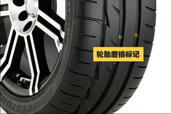 轮胎磨损标记