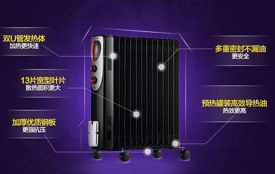 油汀电暖器