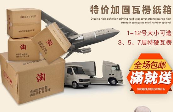 包装用的纸箱哪里买