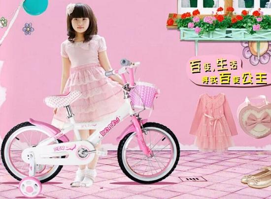 贝嘉琦女童自行车
