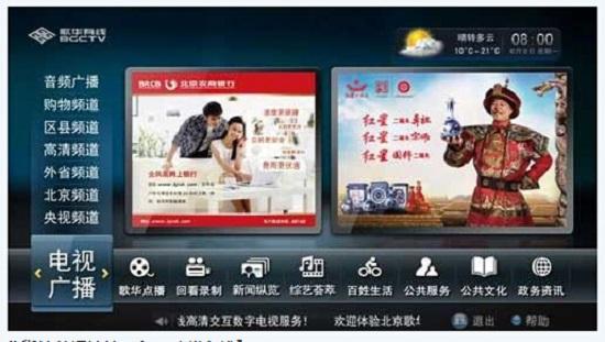 北京歌华有线