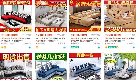 网上的家具店