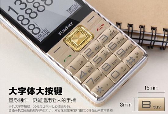 锋达通C15电信老人机的屏幕和按键