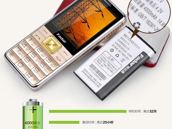 锋达通C15电信老人机的电池