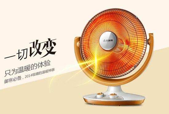 """""""小太阳""""电暖器"""