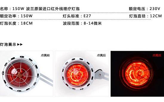 红外理疗仪的灯泡