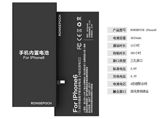 iphone6兼容电池