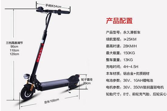 永久350W电动滑板车产品参数