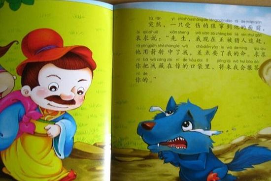 《东郭先生和狼》