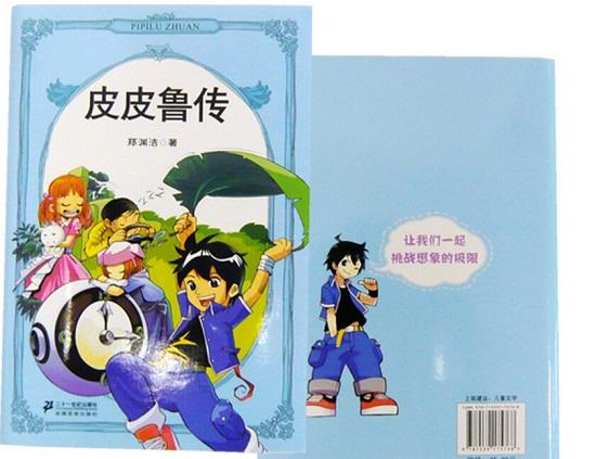 儿童小说《皮皮鲁传》