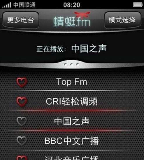 蜻蜓FM网络收音机