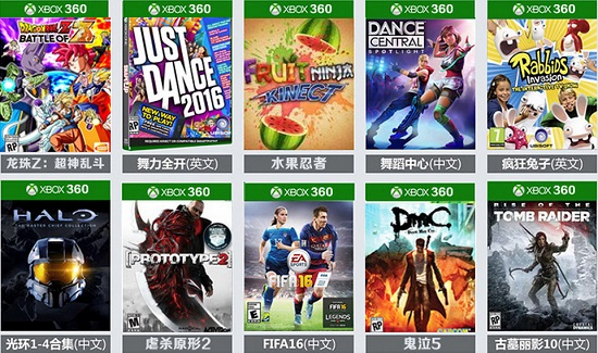 xbox360游戏众多