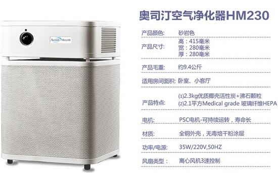 奥斯汀HM230空气净化器