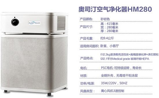奥斯汀HM280空气净化器