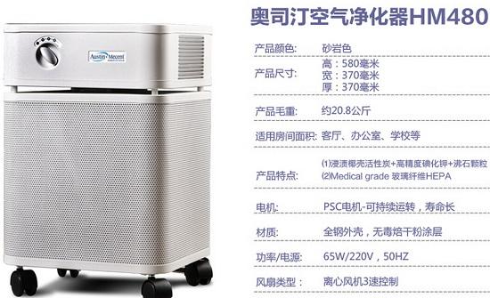 奥斯汀HM480空气净化器
