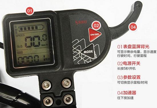 电动滑板车的仪表盘