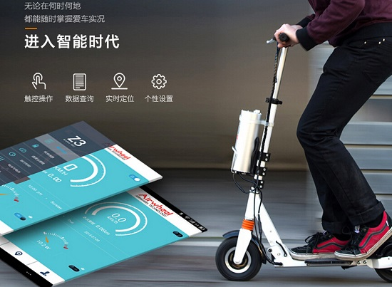 airwheel z3电动滑板车的智能化设计