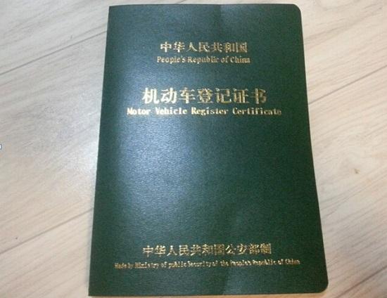 机动车登记证