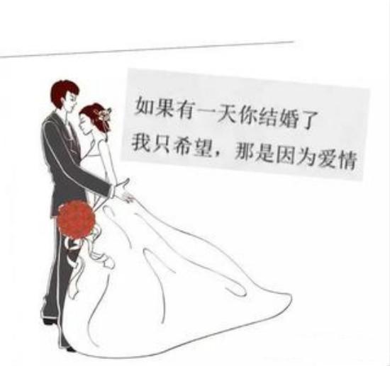 愿你结婚是因为爱情