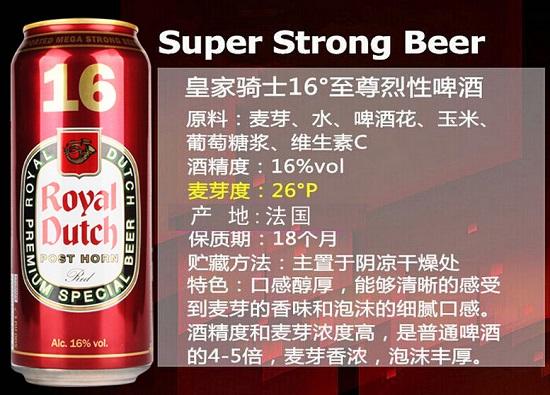 烈性啤酒的配料和酒精度