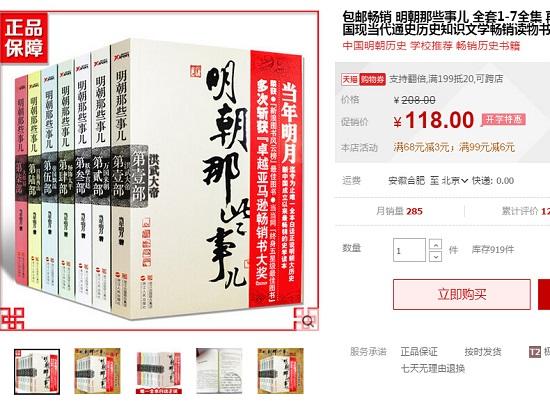 接近半价的正版书籍