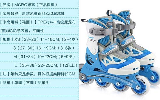 米高ZZ0儿童轮滑鞋