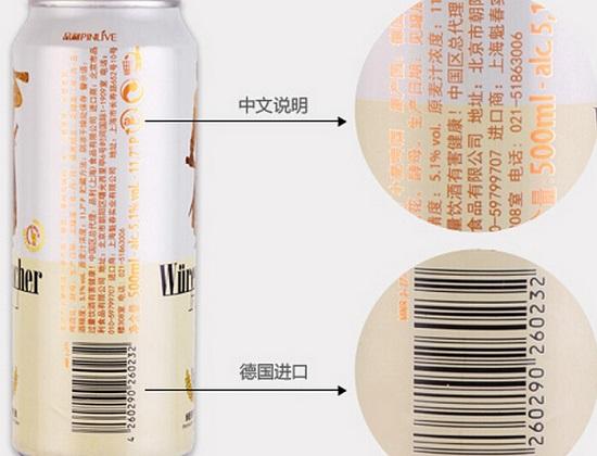 啤酒的配料和酒精度