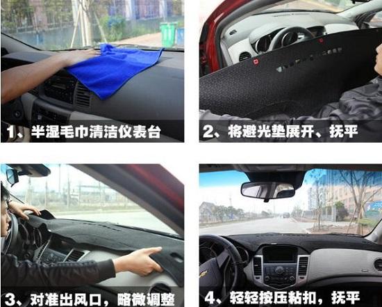 汽车避光垫